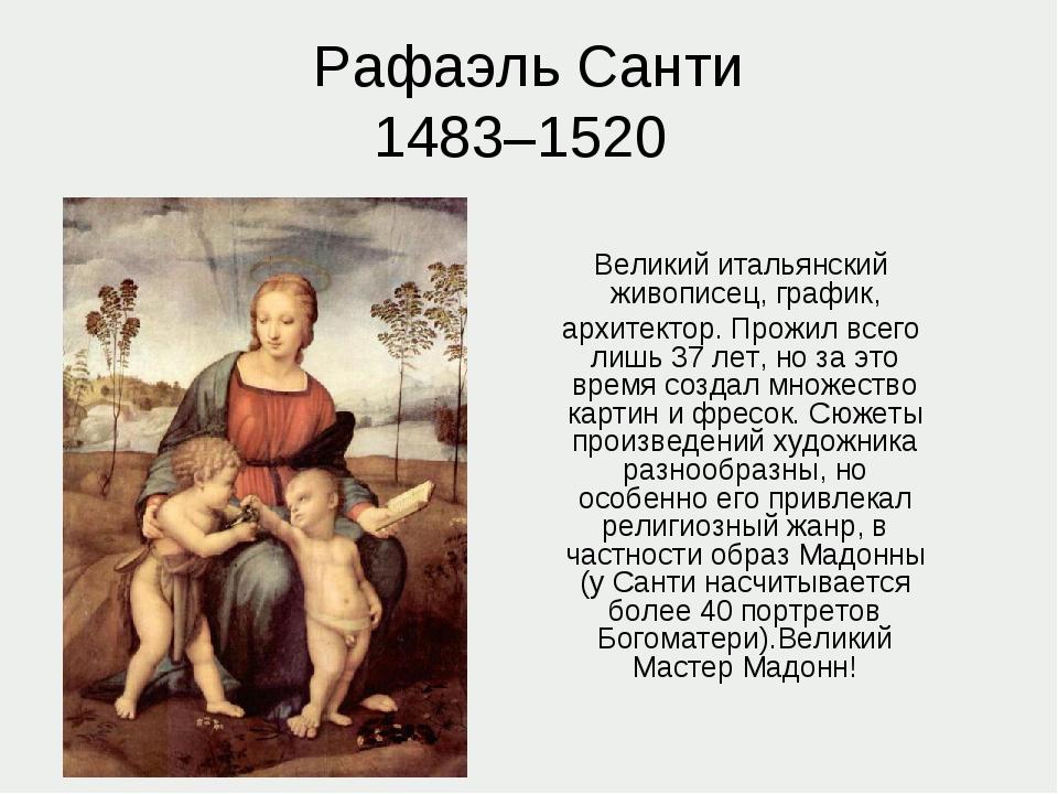 Рафаэль Санти 1483–1520 Великий итальянский живописец, график, архитектор. Пр...