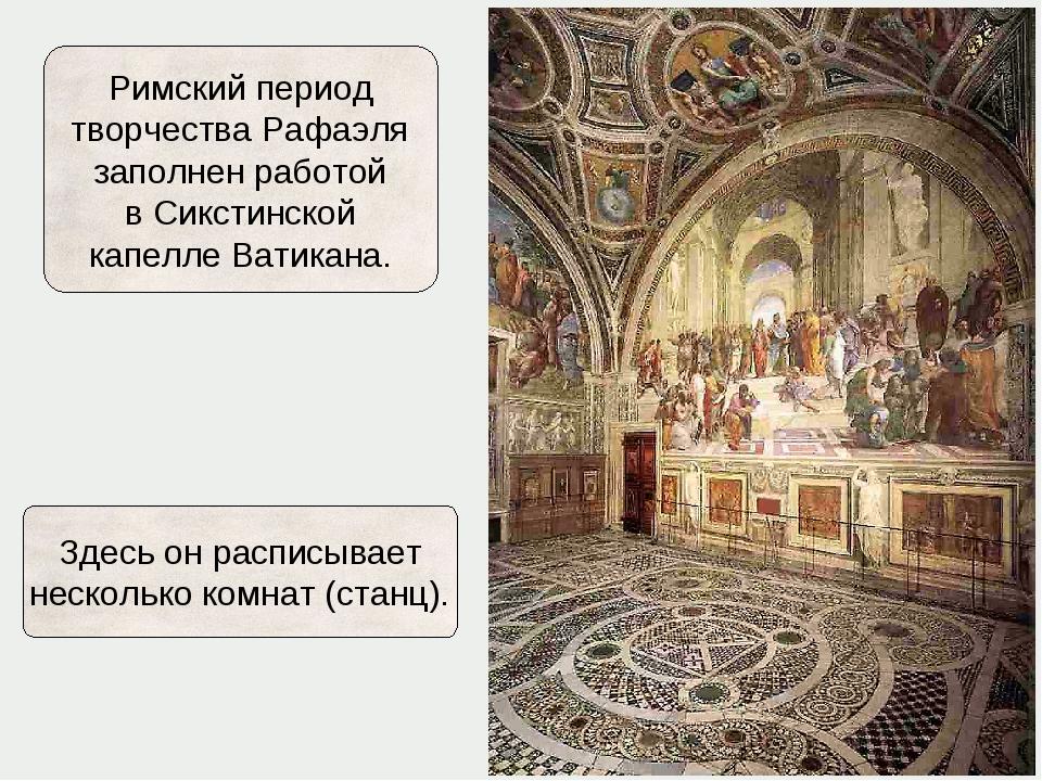 Римский период творчества Рафаэля заполнен работой в Сикстинской капелле Вати...