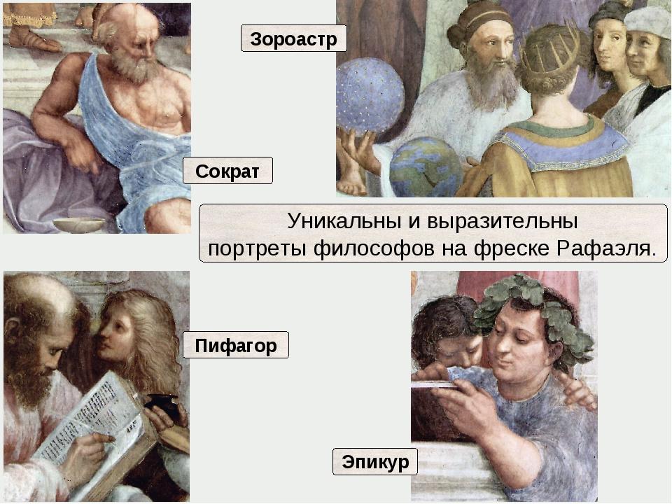 Уникальны и выразительны портреты философов на фреске Рафаэля. Сократ Зороаст...