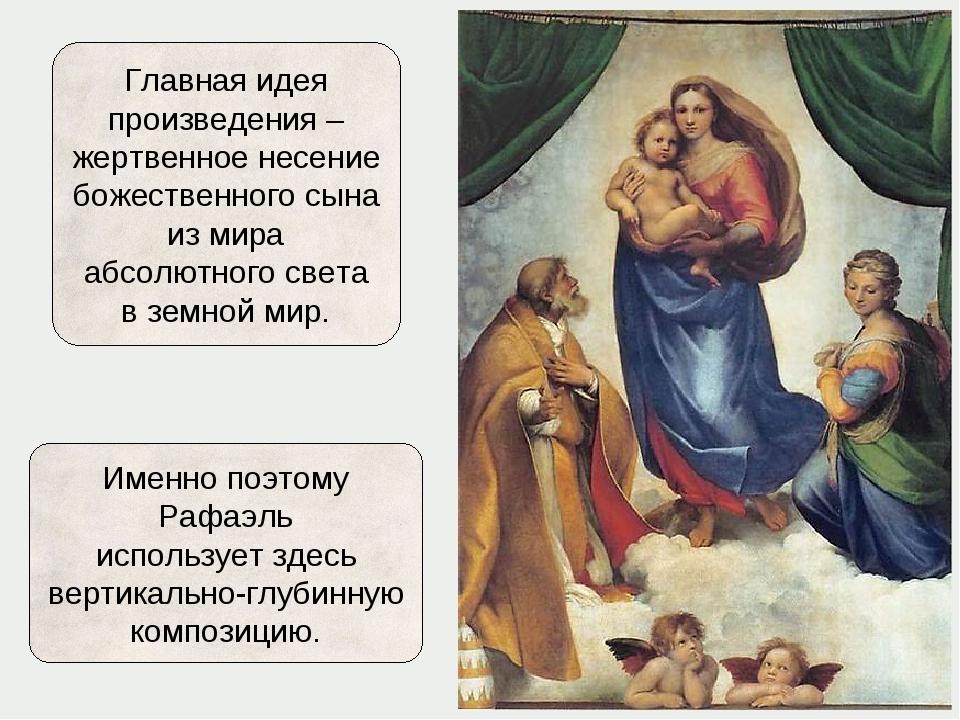 Главная идея произведения – жертвенное несение божественного сына из мира абс...
