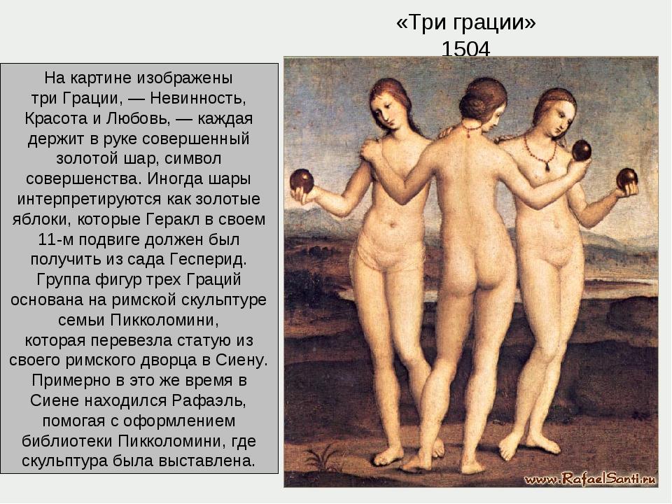 «Три грации» 1504 На картине изображены триГрации,— Невинность, Красота и Л...