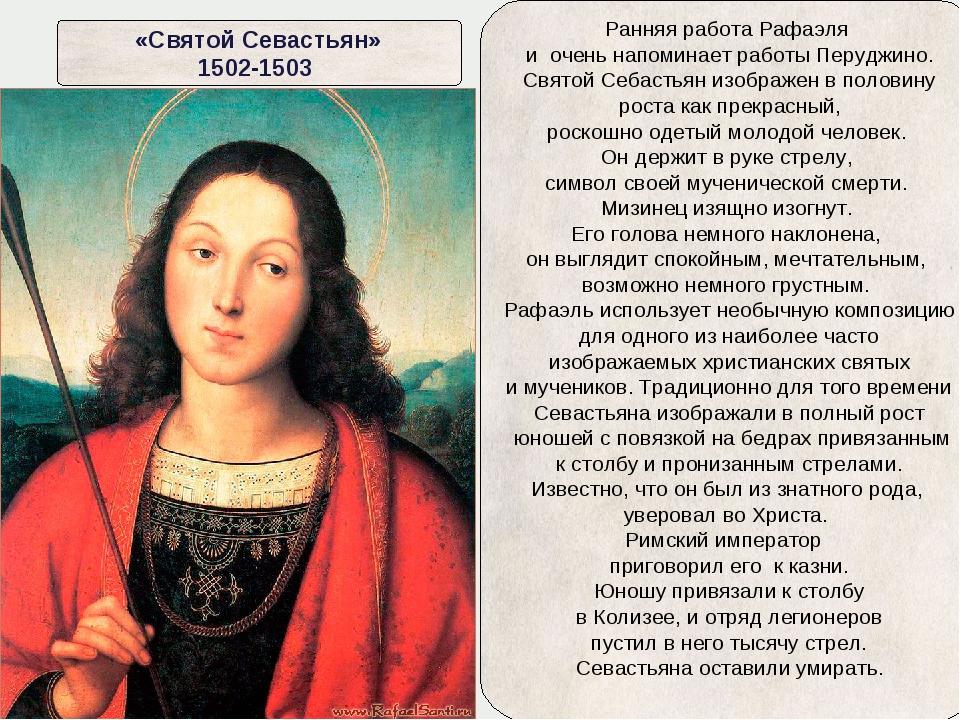 Ранняя работа Рафаэля и очень напоминает работы Перуджино. Святой Себастьян и...