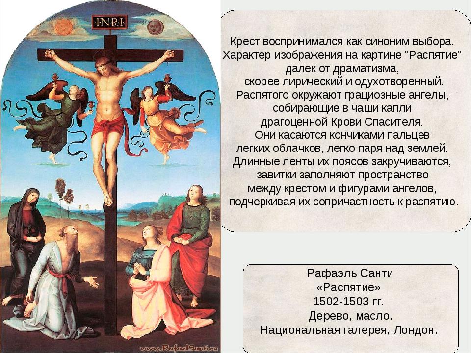 """Крест воспринимался как синоним выбора. Характер изображения на картине """"Расп..."""