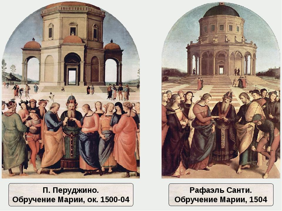 П. Перуджино. Обручение Марии, ок. 1500-04 Рафаэль Санти. Обручение Марии, 1504