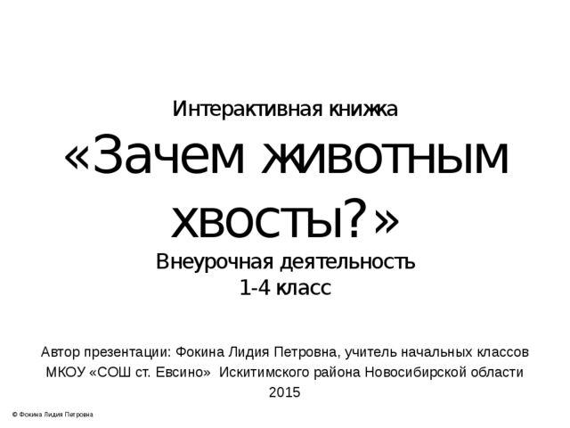 Интерактивная книжка «Зачем животным хвосты?» Внеурочная деятельность 1-4 кла...