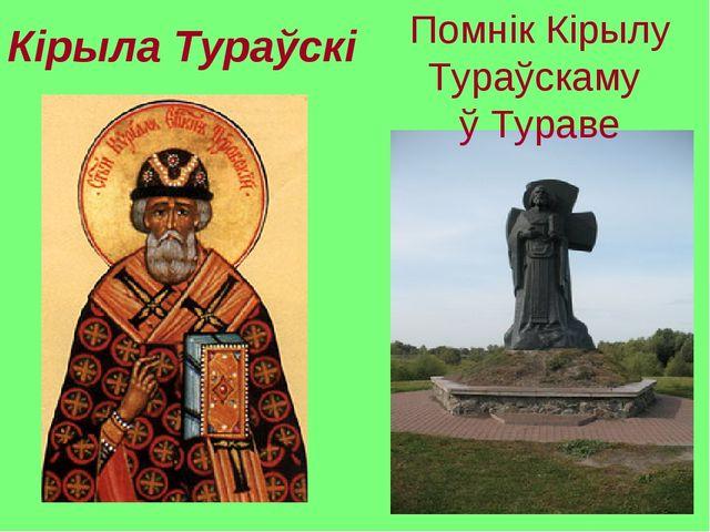 Кірыла Тураўскі Помнік Кірылу Тураўскаму ў Тураве
