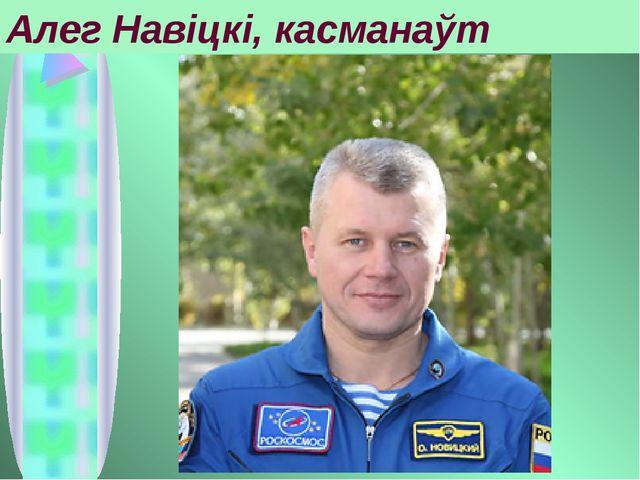 Алег Навіцкі, касманаўт
