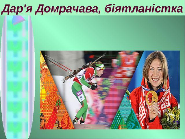 Дар'я Домрачава, біятланістка