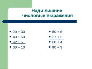 Нади лишние числовые выражения  20 + 30 40 + 50 42 + 5 60 + 10  50 + 6 27