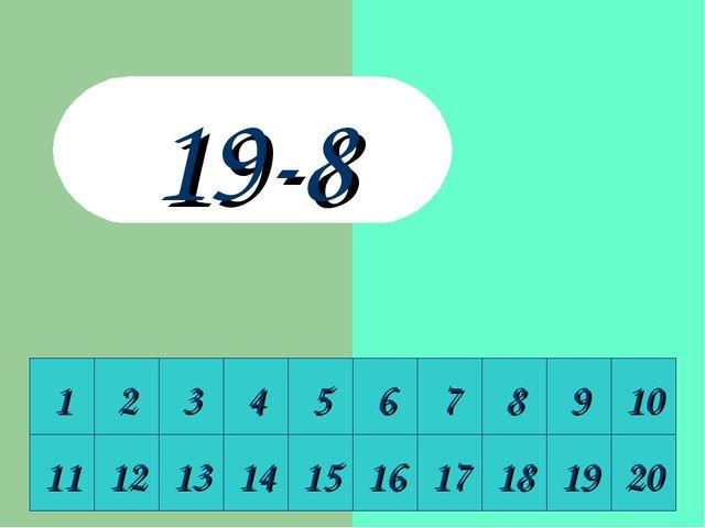 1 2 3 4 5 6 7 8 9 10 19-8 11 12 13 14 15 16 17 18 19 20