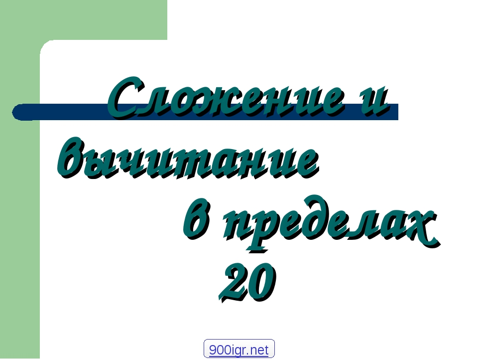 Сложение и вычитание в пределах 20 900igr.net