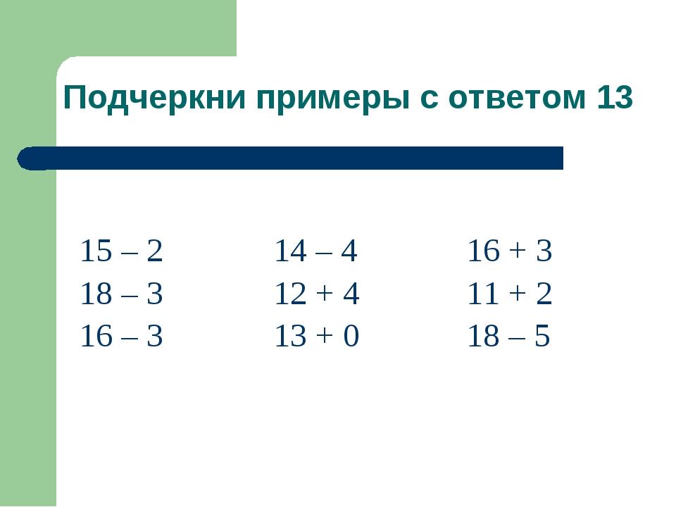 Подчеркни примеры с ответом 13 15 – 214 – 416 + 3 18 – 312 + 411 + 2 16 –...