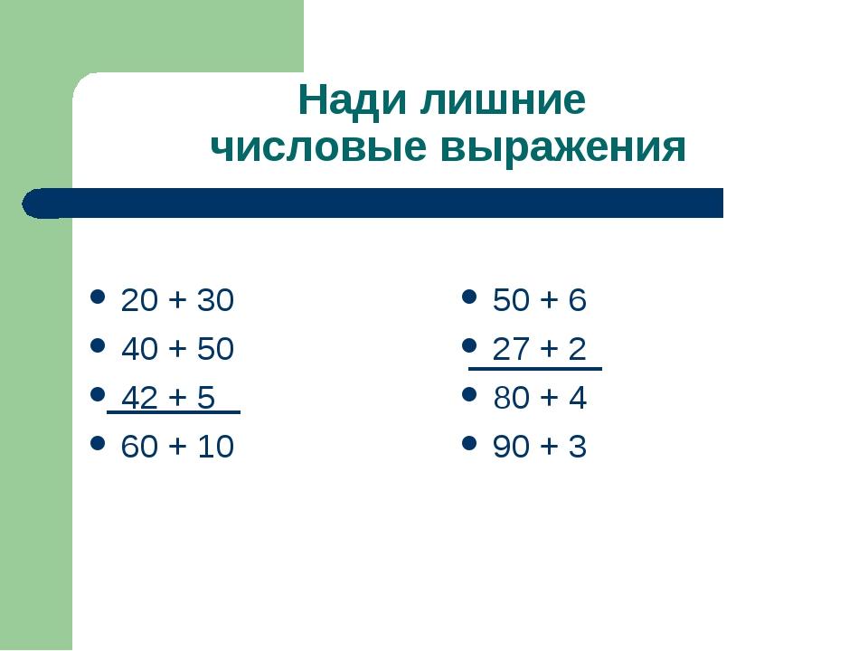 Нади лишние числовые выражения  20 + 30 40 + 50 42 + 5 60 + 10  50 + 6 27...