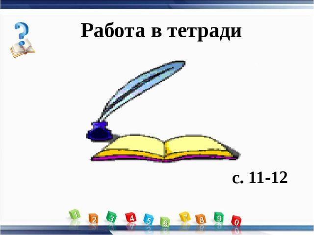 Работа в тетради с. 11-12