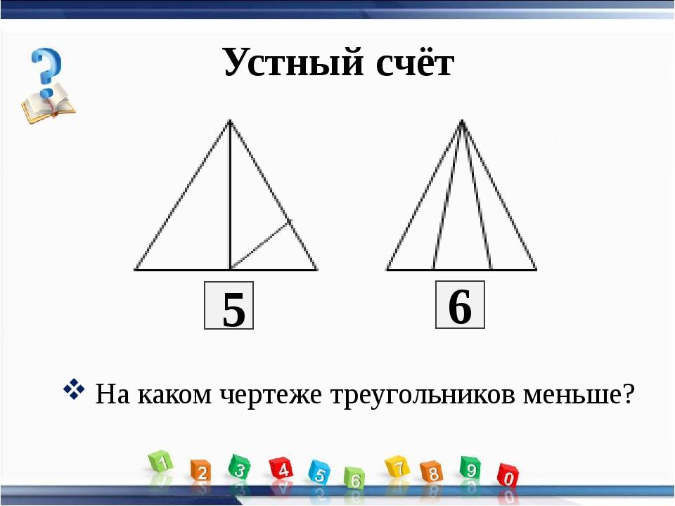 Устный счёт На каком чертеже треугольников меньше? 5 6