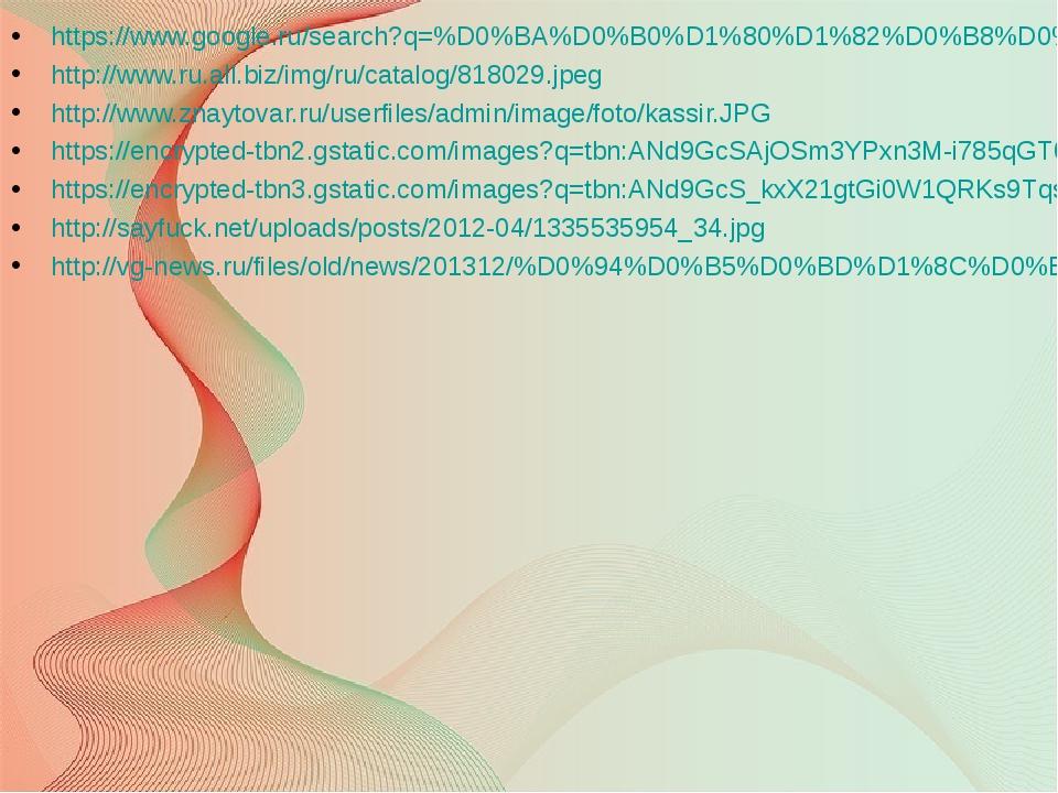 https://www.google.ru/search?q=%D0%BA%D0%B0%D1%80%D1%82%D0%B8%D0%BD%D0%BA%D0%...