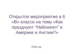 """Открытое мероприятие в 6 «В» классе на тему «Как празднуют """"Halloween"""" в Амер"""