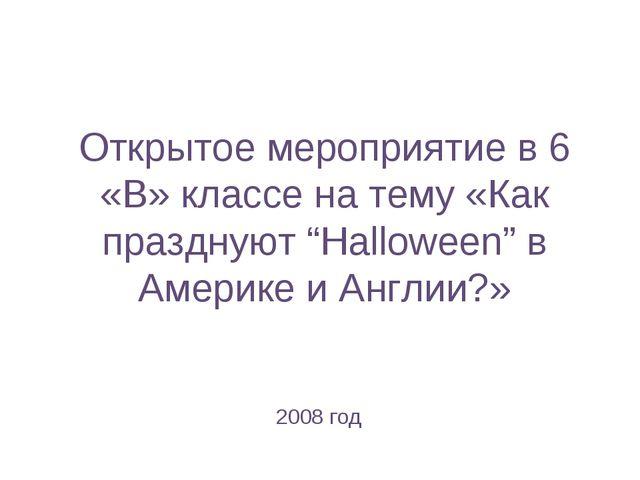 """Открытое мероприятие в 6 «В» классе на тему «Как празднуют """"Halloween"""" в Амер..."""