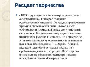Расцвет творчества в 1859 году впервые в России прозвучало слово «обломовщина
