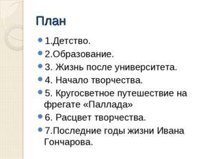 План 1.Детство. 2.Образование. 3. Жизнь после университета. 4. Начало творчес