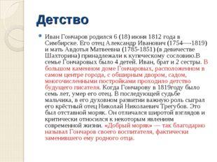 Детство Иван Гончаров родился 6 (18) июня 1812 года в Симбирске. Его отец Але