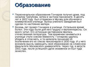 Образование Первоначальное образование Гончаров получил дома, под началом Тре