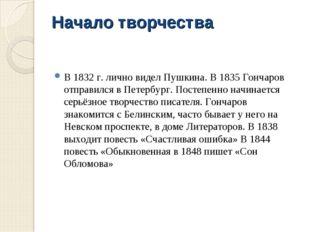 Начало творчества В 1832 г. лично видел Пушкина. В 1835 Гончаров отправился в