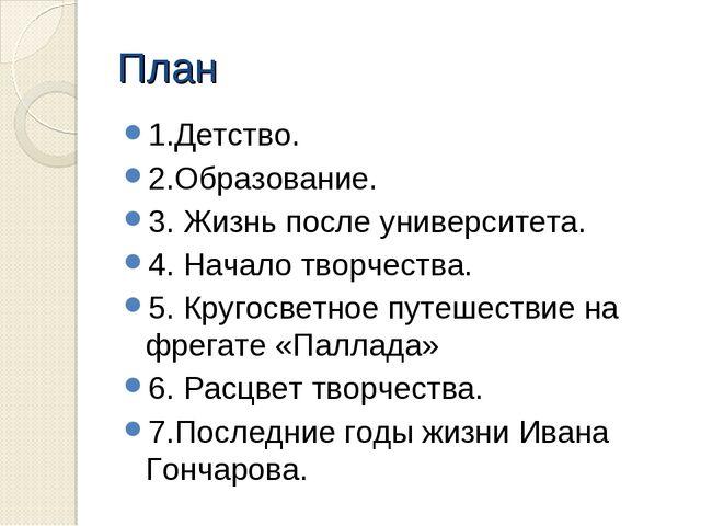 План 1.Детство. 2.Образование. 3. Жизнь после университета. 4. Начало творчес...