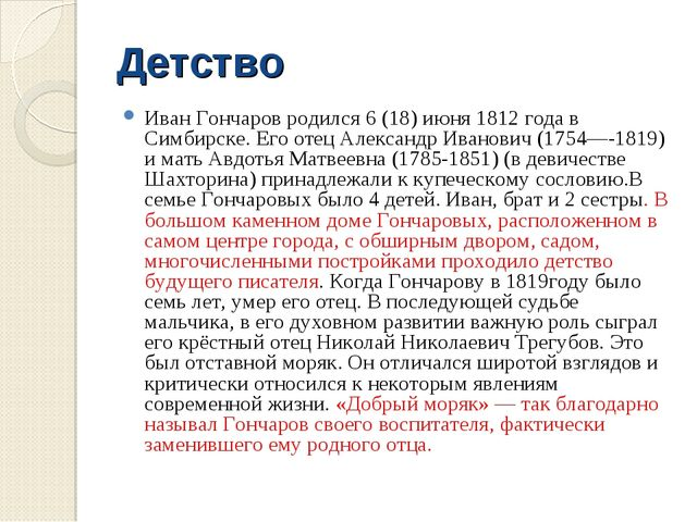 Детство Иван Гончаров родился 6 (18) июня 1812 года в Симбирске. Его отец Але...