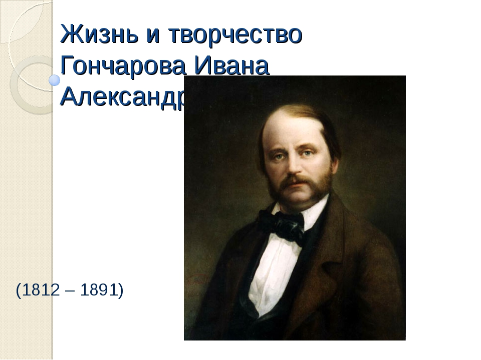 Жизнь и творчество Гончарова Ивана Александровича (1812 – 1891)