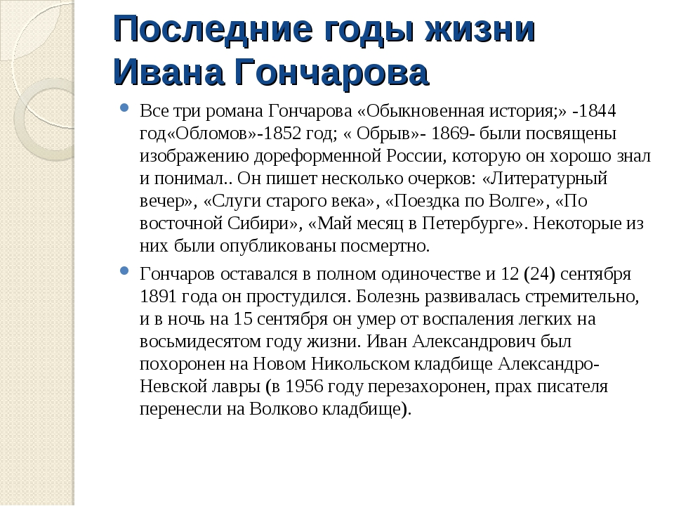 Последние годы жизни Ивана Гончарова Все три романа Гончарова «Обыкновенная и...