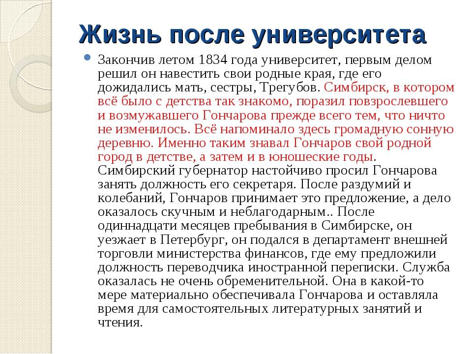 Жизнь после университета Закончив летом 1834 года университет, первым делом р...