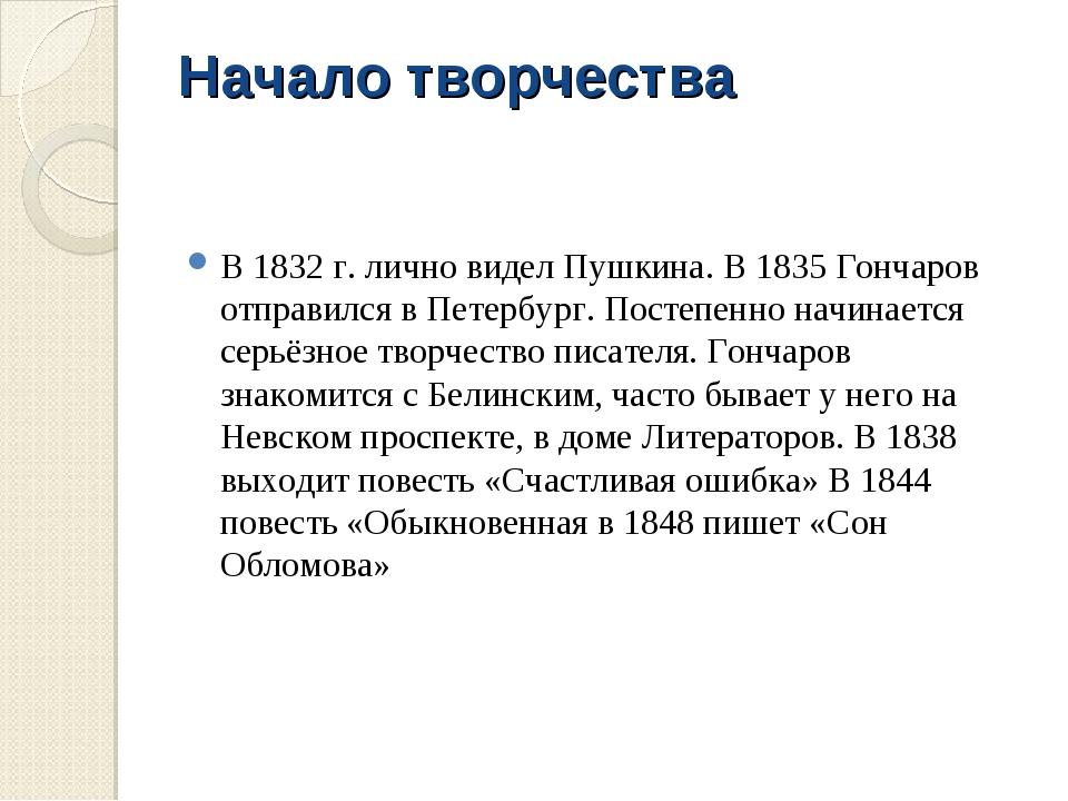 Начало творчества В 1832 г. лично видел Пушкина. В 1835 Гончаров отправился в...