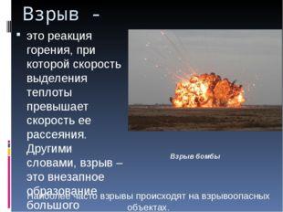 Взрыв - это реакция горения, при которой скорость выделения теплоты превышает