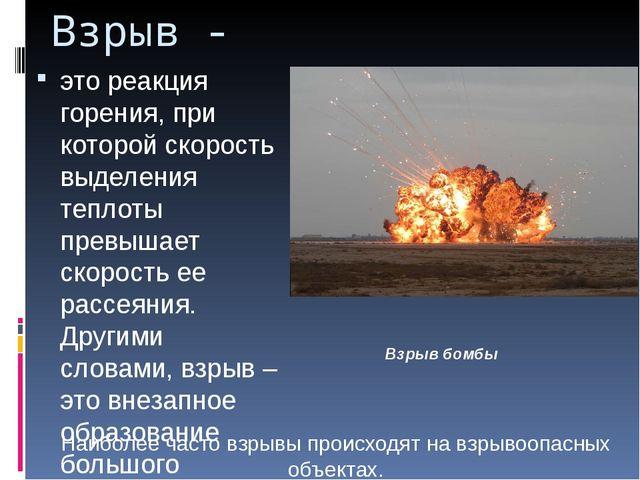Взрыв - это реакция горения, при которой скорость выделения теплоты превышает...