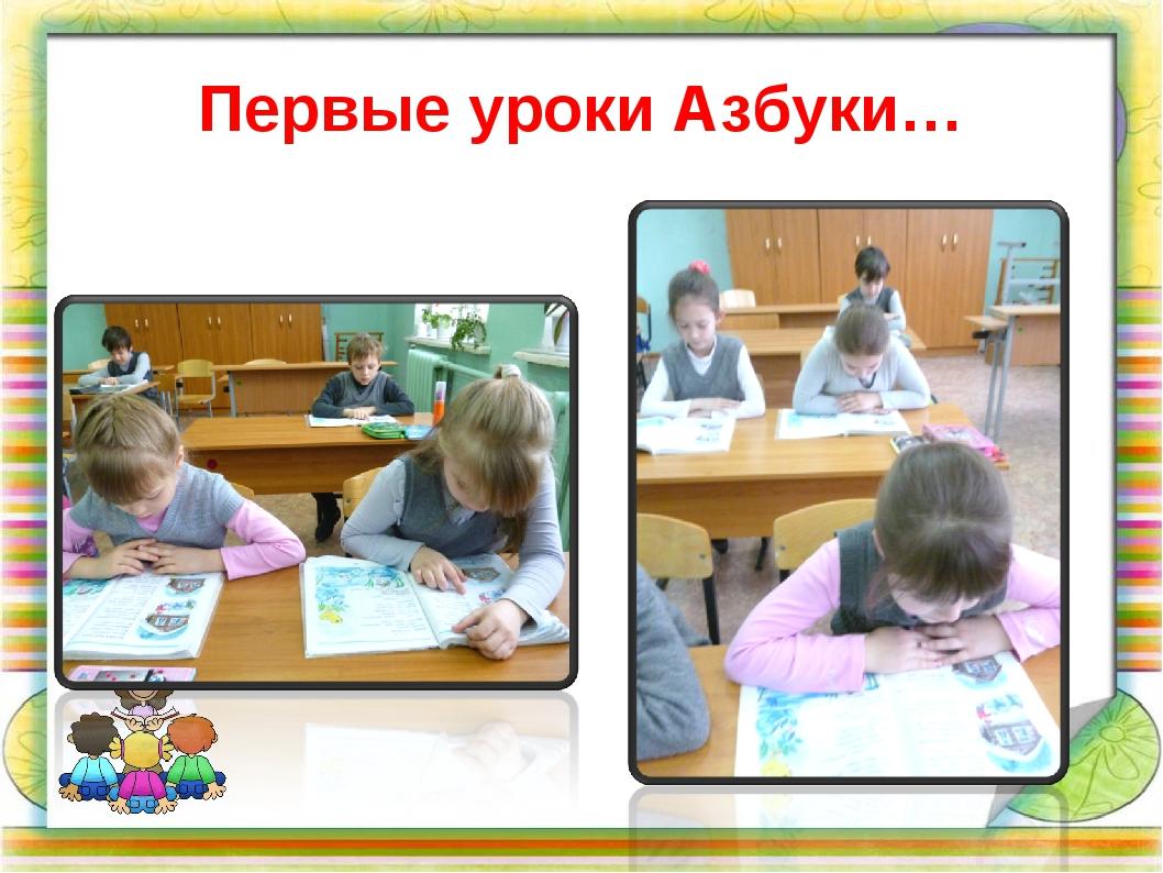 Первые уроки Азбуки…