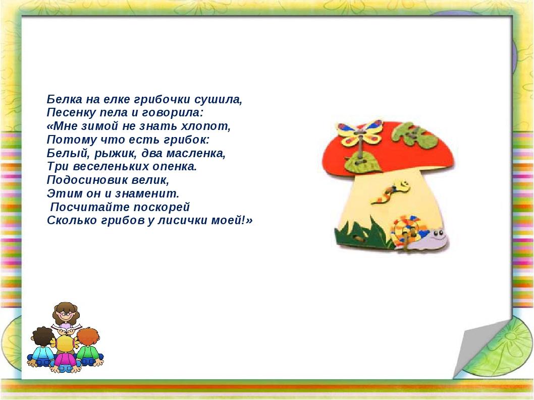 Белка на елке грибочки сушила, Песенку пела и говорила: «Мне зимой не знать х...