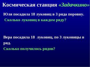 Космическая станция «Задачкино» Юля посадила 18 луковиц в 3 ряда поровну. Ско