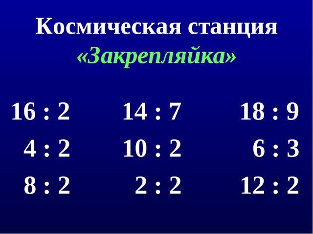 Космическая станция «Закрепляйка» 16 : 2 14 : 7 18 : 9 4 : 2 10 : 2 6 : 3 8 :...