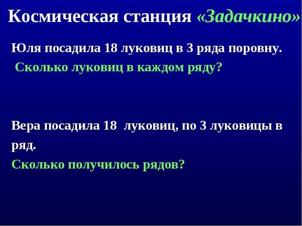 Космическая станция «Задачкино» Юля посадила 18 луковиц в 3 ряда поровну. Ско...