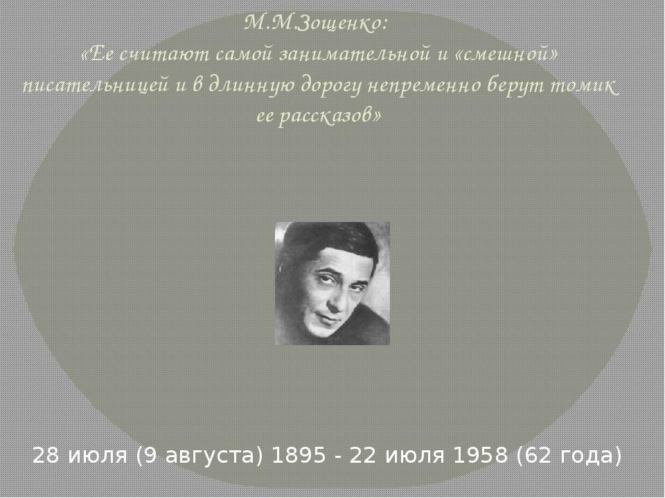 М.М.Зощенко: «Ее считают самой занимательной и «смешной» писательницей и в дл...