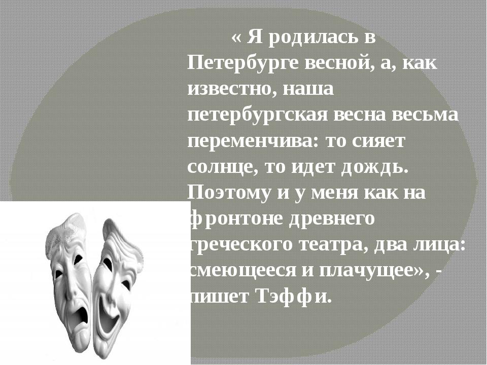 « Я родилась в Петербурге весной, а, как известно, наша петербургская весна...