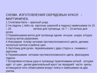 СХЕМА ИЗГОТОВЛЕНИЯ ОБРЯДОВЫХ КУКОЛ - МАРТИНИЧЕК. 1 Сплетаем бело – красный шн