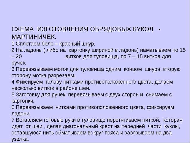СХЕМА ИЗГОТОВЛЕНИЯ ОБРЯДОВЫХ КУКОЛ - МАРТИНИЧЕК. 1 Сплетаем бело – красный шн...