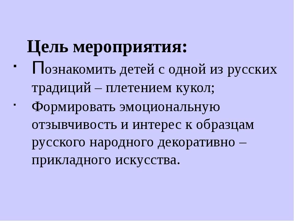 Цель мероприятия: Познакомить детей с одной из русских традиций – плетением...