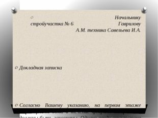 Начальнику стройучастка № 6 Гаврилову А.М. техника Савельева И.А. Докладная