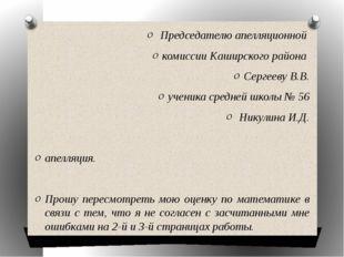 Председателю апелляционной комиссии Каширского района Сергееву В.В. ученика