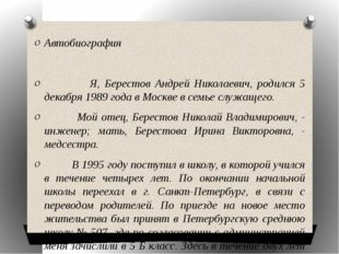 Автобиография Я, Берестов Андрей Николаевич, родился 5 декабря 1989 года в Мо