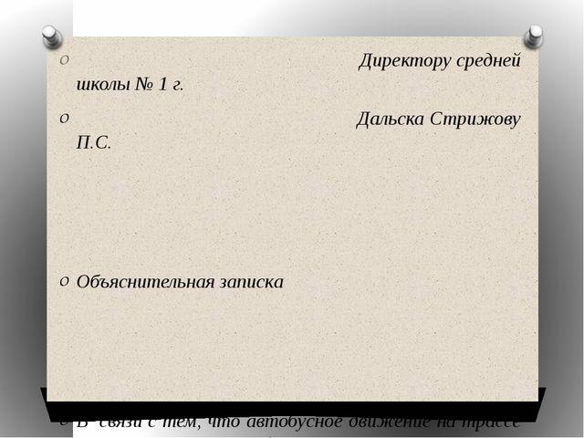 Директору средней школы № 1 г. Дальска Стрижову П.С. Объяснительная записка...