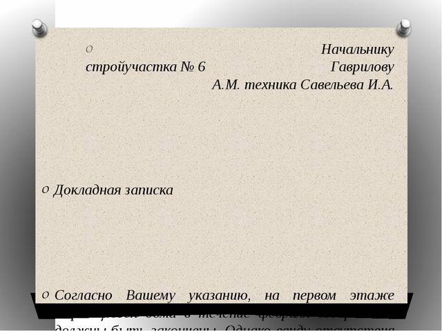 Начальнику стройучастка № 6 Гаврилову А.М. техника Савельева И.А. Докладная...